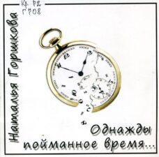 Однажды пойманное время