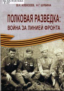 Владимирская книга года-2020. Алексеев, В. Н. Полковая разведка: война за линией фронта