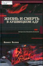 Полян П. Жизнь и смерть Аушвицком аду