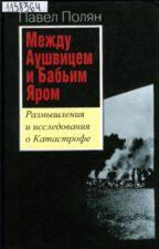 Полян П. Между Аушвицем и Бабьим Яром