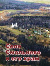 Село Смольнево