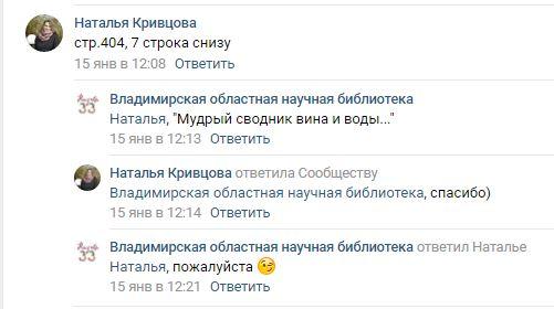 Скриншот комментариев в ВКонтакте