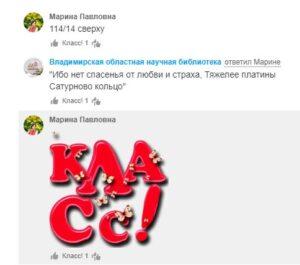 Скриншот комментариев в Одоклассниках
