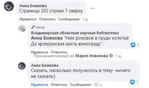 Скриншот комментариев в Фэйсбук
