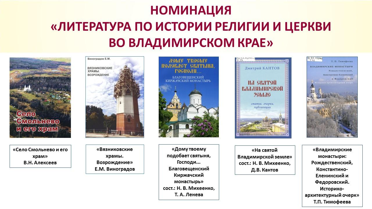 Номинация ЛИТЕРАТУРА ПО ИСТОРИИ РЕЛИГИИ И ЦЕРКВИ ВО ВЛАДИМИРСКОМ КРАЕ