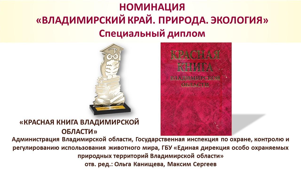 Красная книга Владимирской области