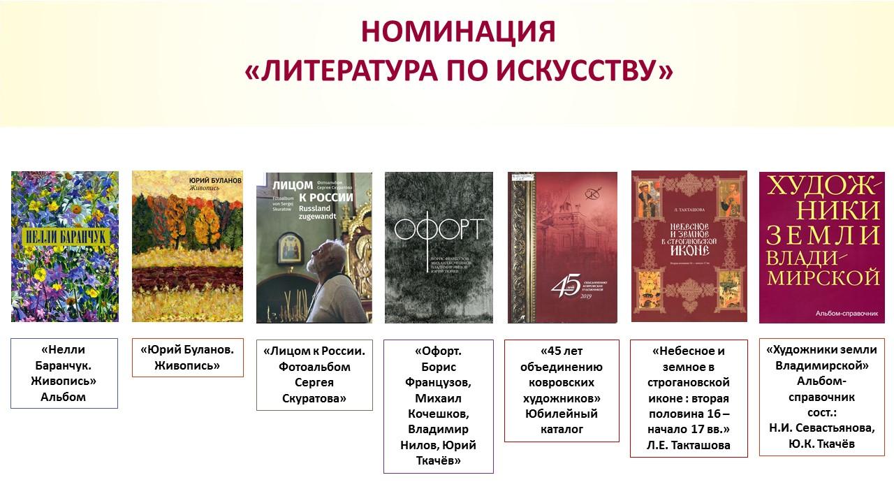 книги участники номинации по искусству