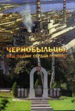 Владимирская книга года-2020. Чернобыльцы