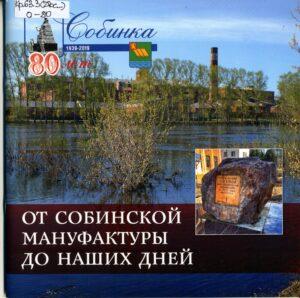 Владимирская книга года-2020. От Собинской мануфактуры