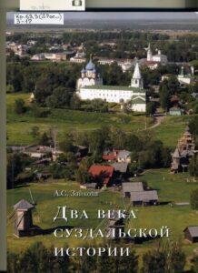 Владимирская книга года-2020. Зайкова, А. С. Два века суздальской истории