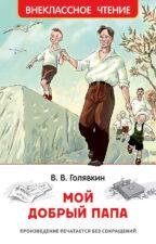 """Обложка книги В. В. Голявкина """"Мой добрый папа"""""""