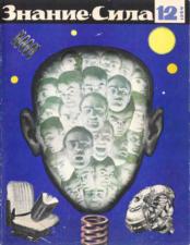 "Журнал ""Знание – сила"". 1964 г."