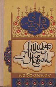 Обложка сборника стихов  с арабской вязью
