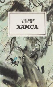 Обложка сборника с фигурой всадника на размытом фоне