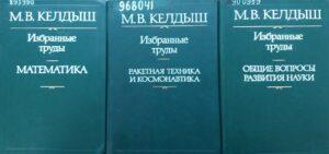 Мстислав Всеволодович Келдыш. Избранные труды
