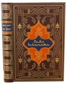 Обложка поэмы ярко-коричневая с арабской  вязью