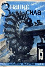 """Журнал """"Знание – сила"""". Обложка журнала 1931 г."""