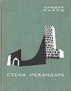 Обложка поэмы со  стеной крепости на свеило-зеленом фоне