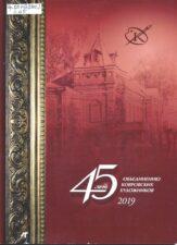 45 лет объединению
