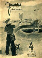 """Журнал """"Знание – сила"""". Обложка журнала 1941 г."""