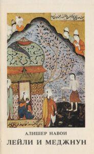 Обложка поэмы о любви с восточными  узорами