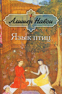 Обложка  поэмы  с девушкой  и юношей на цветастом фоне