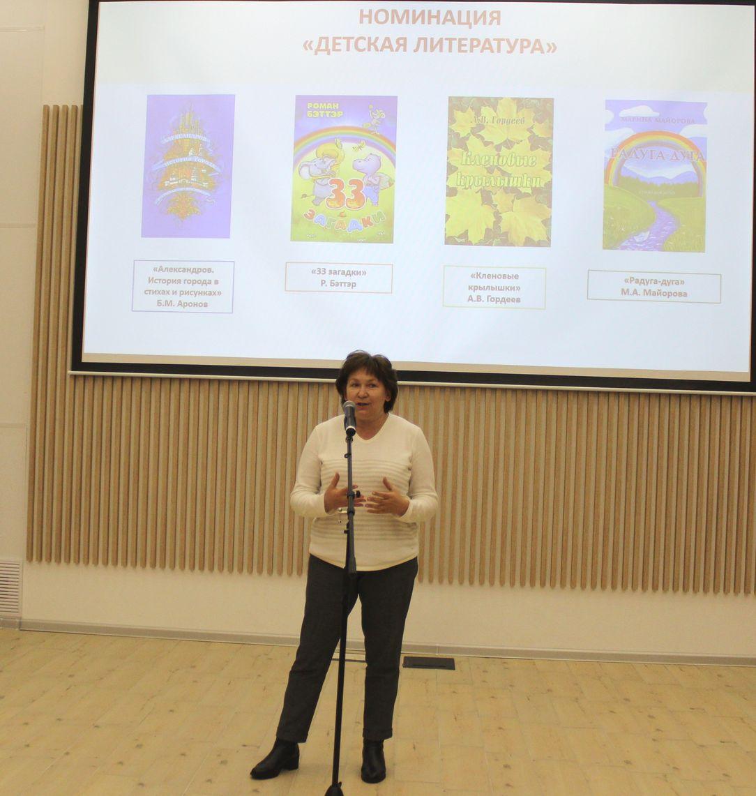 Татьяна Сдобникова представляет номинацию Детская литература