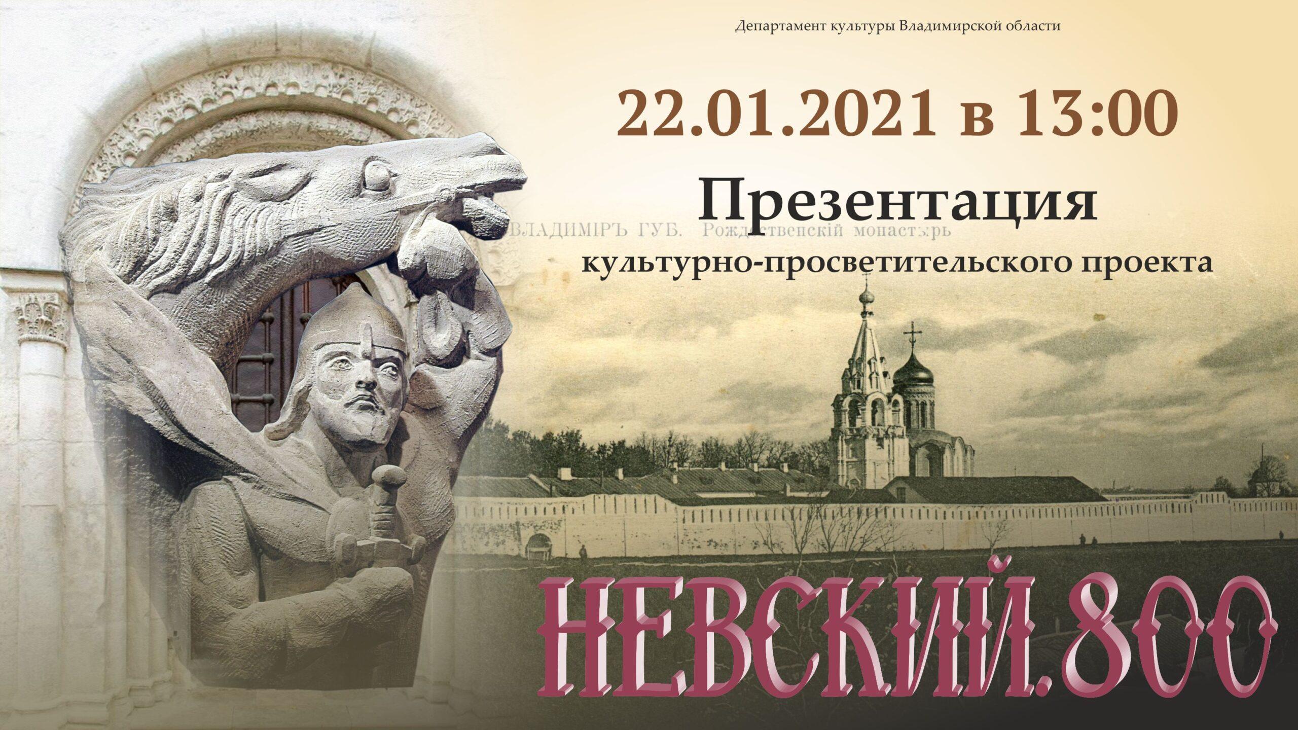 Презентация проекта Невский 800