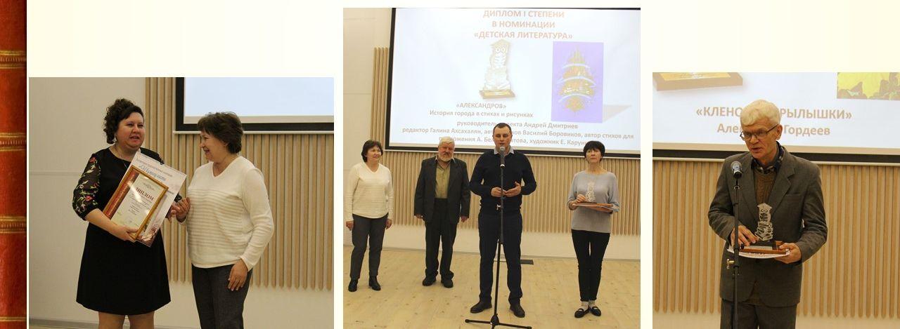 Награждение победителей номинации Детская литература