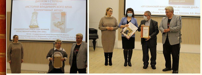 Победители номинации История коллективный автор