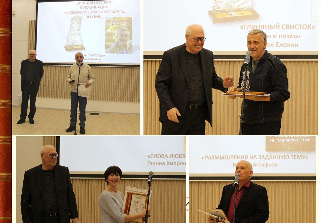 Победители-поэты получают дипломы и награды