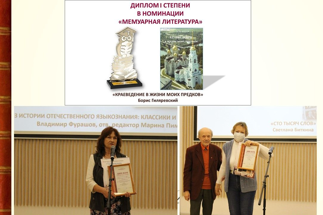 Победители в номинации Мемуарная литература