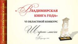 Владимирская книга года-2020. Шорт-лист
