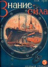 """Журнал """"Знание – сила"""". Обложка журнала 1926 г."""