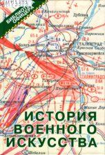 Обложка книги - История военного искусства (2011)