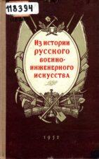 Обложка книги - «Из истории русского военно-инженерного искусства» (1952)