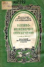 Обложка книги - Александров Е.В., Военно-инженерное обеспечение (1946)