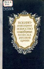 Обложка книги - «Военно-инженерное искусство и инженерные войска русской армии» (1958)