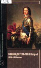 Обложка книги - «Законодательство Петра I, 1696-1725 годы» (2017)