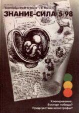 Обложка журнала 1998 г.