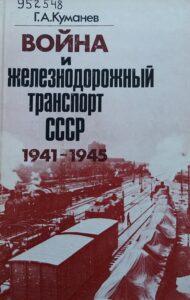 Война и железнодороджный транспорт