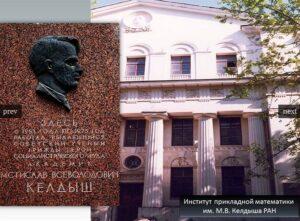 Музей-кабинет Келдыша