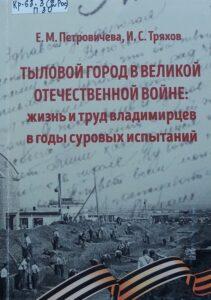 Тыловой Владимир в годы войны