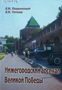 Нижегородский арсенал