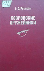 Ковровские оружейники