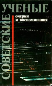 """Очерки """"Советские ученые"""""""