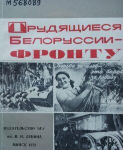 Трудящиеся Белоруссии - фронту