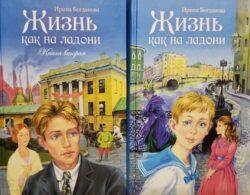 И. Богданова Жизнь как на ладони две книги
