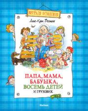 """Творческая мастерская. Обложка книги А.- К. Вестли """"Папа, мама, бабушка, восемь детей и грузовик"""""""