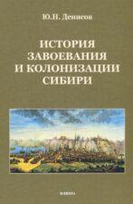 Денисов Ю. Н., История завоевания и колонизации Сибири